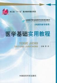 全新正版:医学基础实验教程 李洁主编 中国医药科技出版社