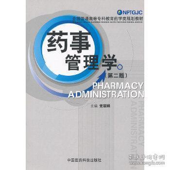 全新正版:药事管理学 党丽娟主编 中国医药科技出版社