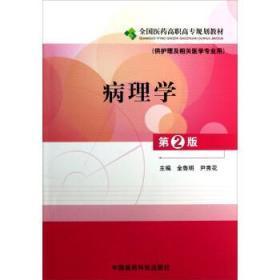 全新正版:病理学 金鲁明,尹秀花主编 中国医药科技出版社