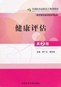 全新正版:健康评估 李广元,杨志林主编 中国医药科技出版社