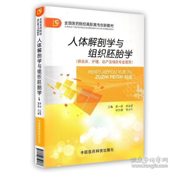 全新正版:人体解剖学与组织胚胎学 盖一峰[等]主编 中国医药科技