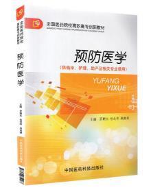 全新正版:预防医学 罗朝元,包戈华,周英果主编 中国医药科技出