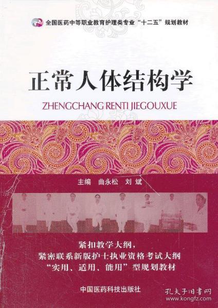 全新正版:正常人体结构学 曲永松,刘斌主编 中国医药科技出版社9