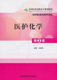 全新正版:医护化学 马祥志主编 中国医药科技出版社9787506762434