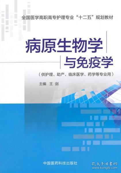 全新正版:病原生物学与免疫学 王剑主编 中国医药科技出版社