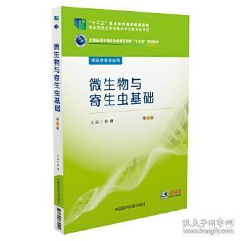 全新正版:微生物与寄生虫基础 林勇主编 中国医药科技出版社