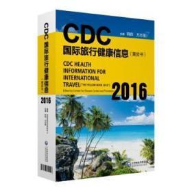 全新正版:CDC国际旅行健康信息:黄皮书:2016:the yellow book:201