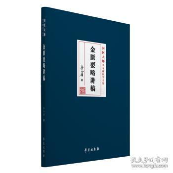 全新正版:金匮要略讲稿 李今庸著 学苑出版社9787507756524