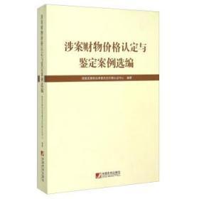 涉案财物价格认定与鉴定案例选编