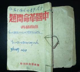 1942年中国革命问题薛暮桥著胶东联合社包老少见品种红色文化收藏