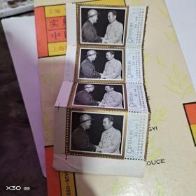 """J13《周恩来同志逝世一周年》散邮票4-3""""和大庆人在一起""""(4连张带北京邮票厂厂铭)"""