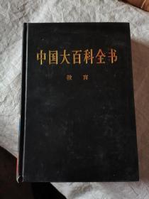 中国大百科全书,全74卷,教育,2004版