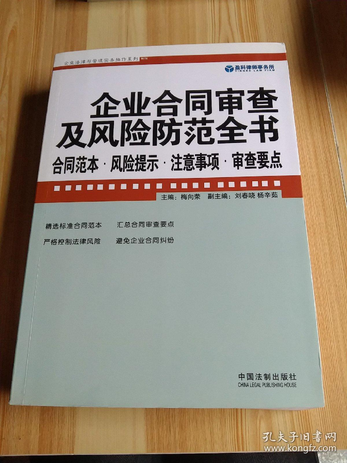 企业合同审查及风险防范全书:合同范本·风险提示·注意事项·审查要点