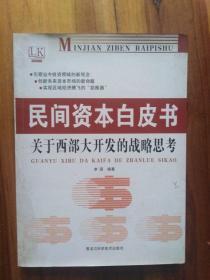 民间资本白皮书:关于西部大开发的战略思考(一版一印)