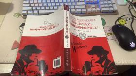 每天读点英文·福尔摩斯长篇小说全集(上)(超值白金版)