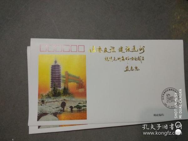 纪念封;BJJF-21。通州区集邮协会成立纪念封,