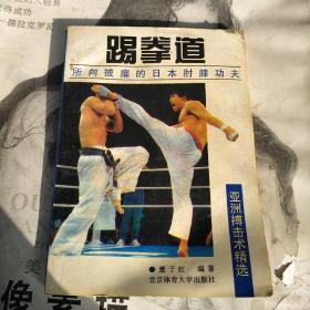 踢拳道:所向披靡的日本肘膝功夫