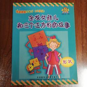 奇思妙想学数学(提高篇):金发女孩儿和三个正方形的故事(形状)(适合4岁-8岁)(双语版)