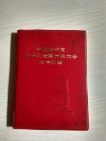 中国共产党第十次全国代表大会文件汇编(入党宣誓纪念品)
