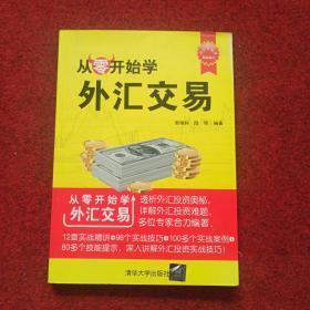 从零开始学:从零开始学外汇交易