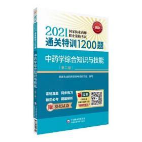 中药学综合知识与技能(第二版)(2021国家执业药师职业资格考试通关特训1200题)
