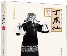 晋剧坤伶须生开宗泰斗丁果仙·影行