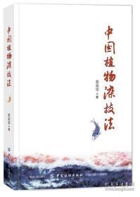 中国植物染技法(书角有划痕,不妨碍阅读)