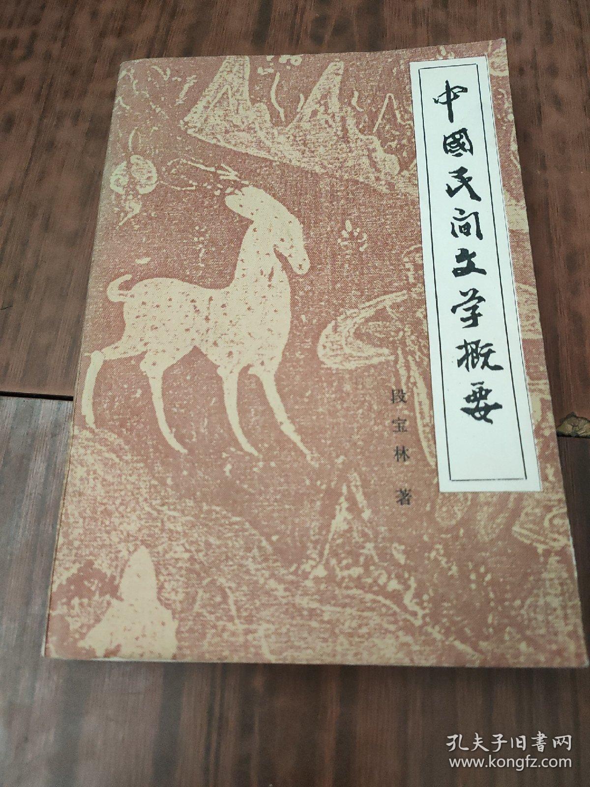 中国民间文学概要(6-1)