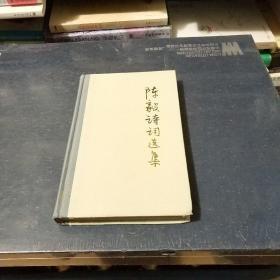 陈毅诗词选集 精装
