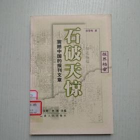 石破天惊:震撼中国的报刊文章