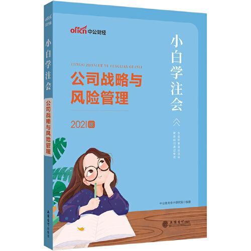 (考)(中公)(2021版)公司战略与风险管理(小白学注会)中公教育会计研究院