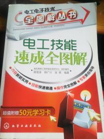 电工电子技术全图解丛书   电工技能 速成全图解