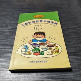 儿童饮食教育卡通图典(卡通篇)