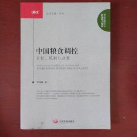 《中国粮食调控》目标机制与政策 程国强 编 中国发展出版社 2012年1版1印 私藏 书品如图.