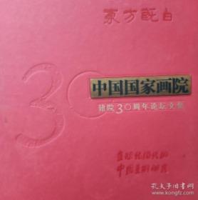 东方既白:中国国家画院建院30周年论坛文集   J