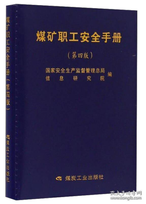 煤矿职工安全手册(第四版)