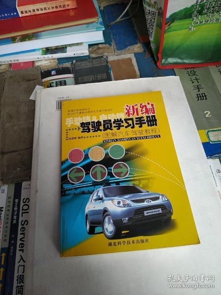 驾驶员学习手册:图解汽车驾驶教程