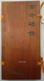 《古今碑录》1914年法国诗人谢阁兰诗集限量版编号本樟木夹板册页装
