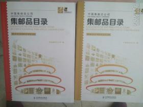 中国集邮总公司:集邮品目录(全两册).