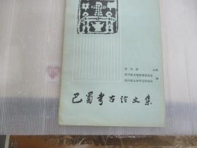 巴蜀考古论文集