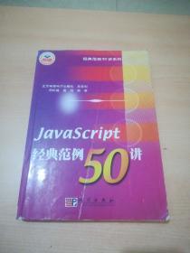 JavaScript经典范例50讲