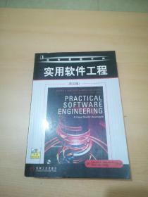 实用软件工程(英文版)附光盘
