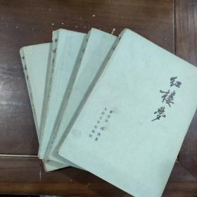 红楼梦(共四册)