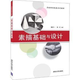 素描基�A�c烟雨阳阳�O�/高校�D型�l展系列教材