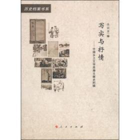写实与抒情:中国乡土文学思潮文献史料辑--历史档案书系 张丽军,