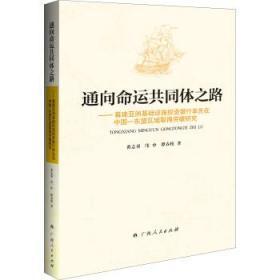 通向命运共同体之路 黄志勇,邝中,谭春枝 著 9787219087657