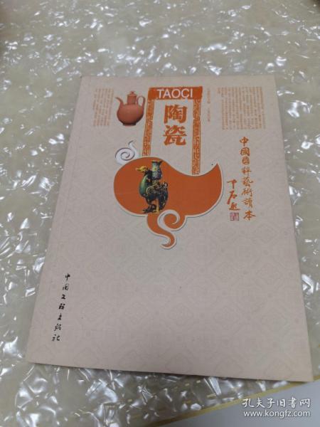 中国国粹艺术读本:陶瓷