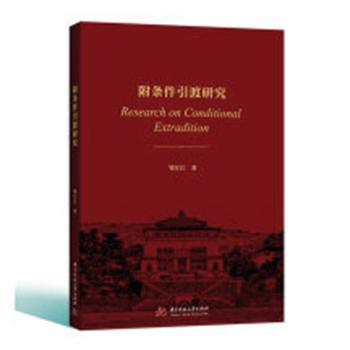 全新正版图书 附条件引渡研究 邹江江 华中科技大学出版社 9787568048934 引渡法--对比研究--中国--美国鸟岛书屋