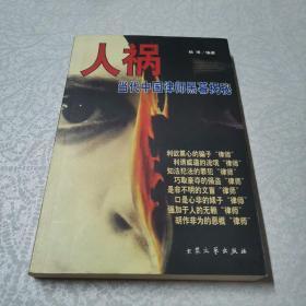 人祸:当代中国律师黑幕揭秘
