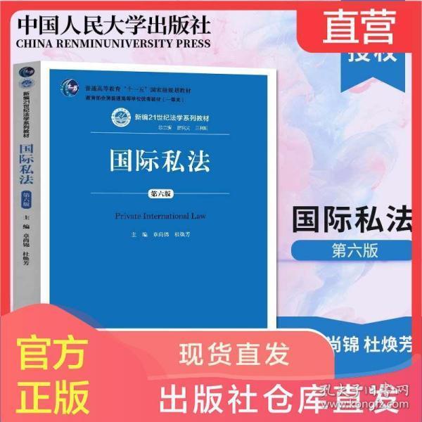 人大版 国际私法 第六版第6版 章尚锦 国际私法 法律考研教材蓝皮书教材 普通高等教育十一五法律级规划教材 中国人民大学出版社